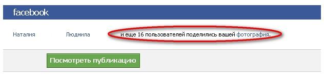 Много лайков в фэйсбуке - это очень хорошо!