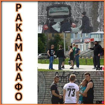 rakamakafo - социальные эксперименты