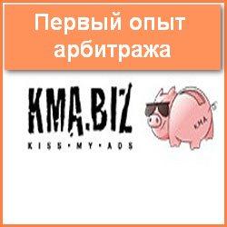 kma Первый опыт арбитража
