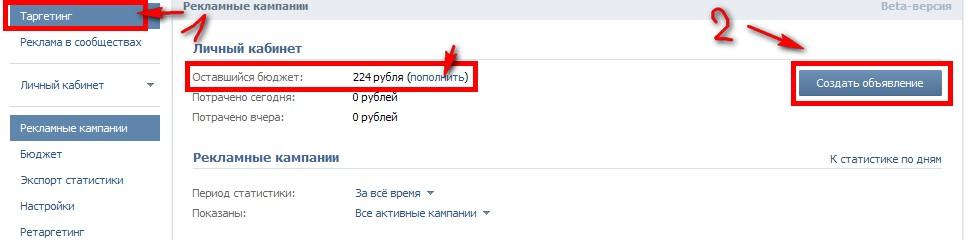 Настройка рекламы Вконтакте