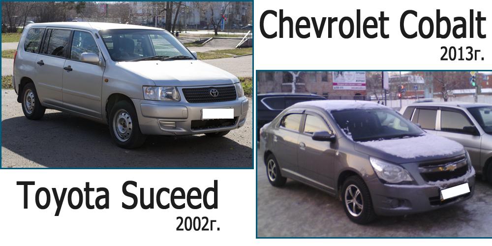 И первый и второй автомобиль - отличные
