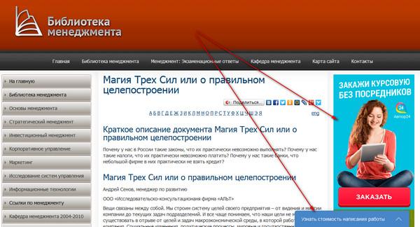 Сайт про менеджмент