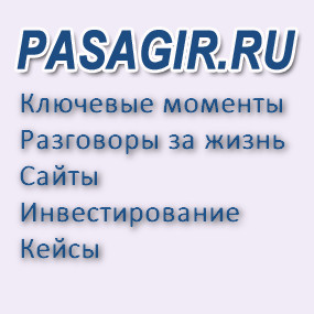 pasagir