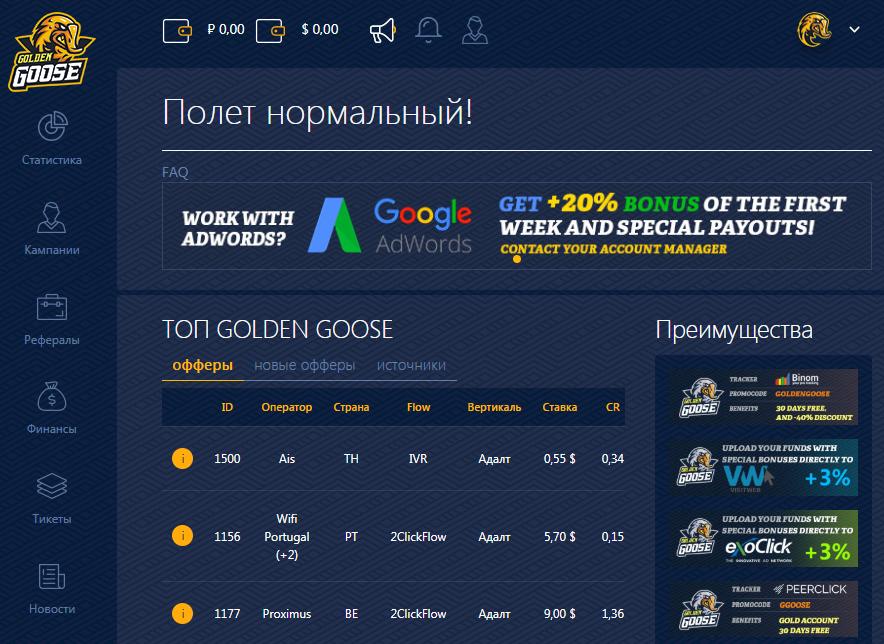 Где искать моментальные выплаты при монетизации сайта?