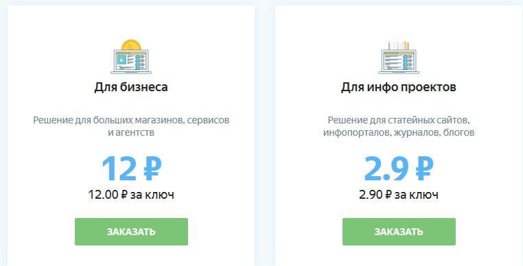 Цены на семантику в yadrex.com