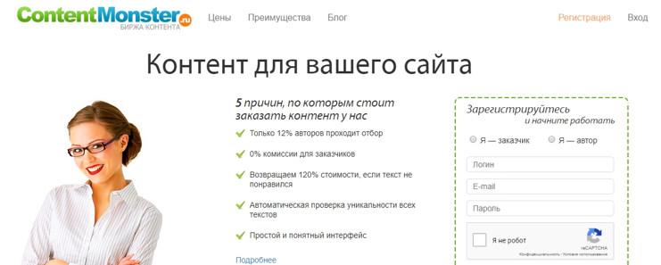 Биржа текстов ContentMonster